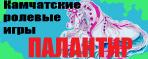 "Сайт Камчатского олевого движения. МГ ""Шелест"""